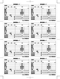 審判カード 表